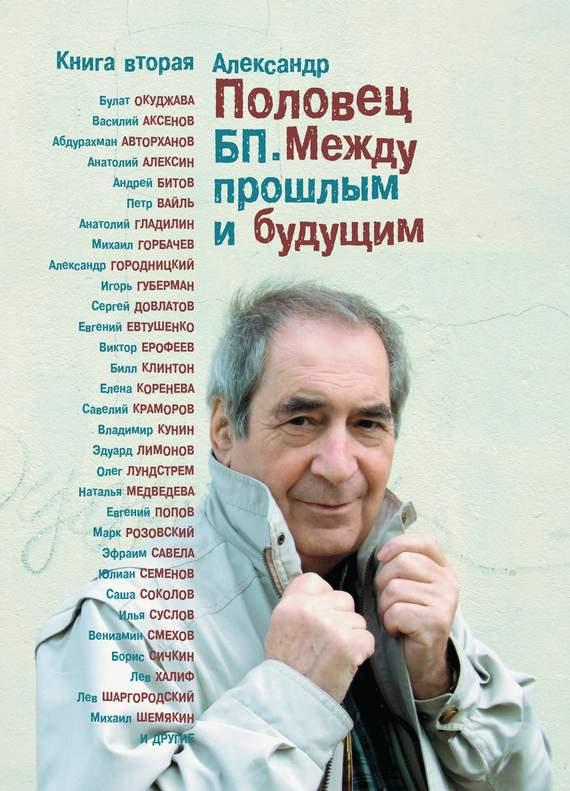 Бюст Евгении Добровольской – Заколдованный Участок (2006)