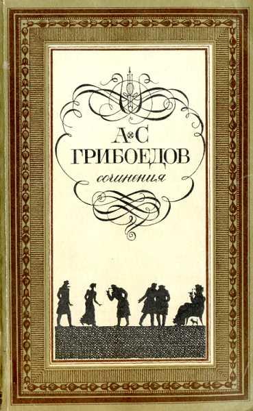 Краткое Содержание Горе От Ума Грибоедов