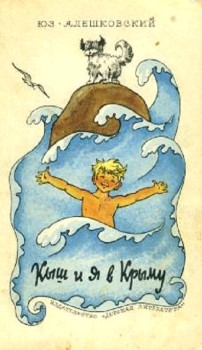 Кыш и я в Крыму