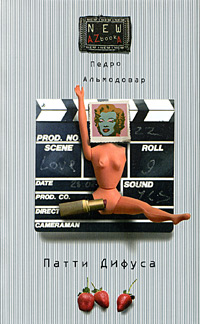 Самоинтервью-1984