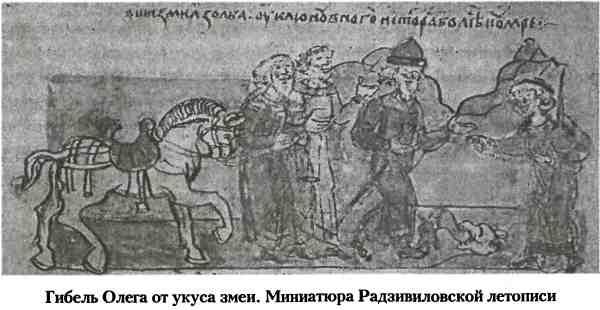 Загадки первых русских князей