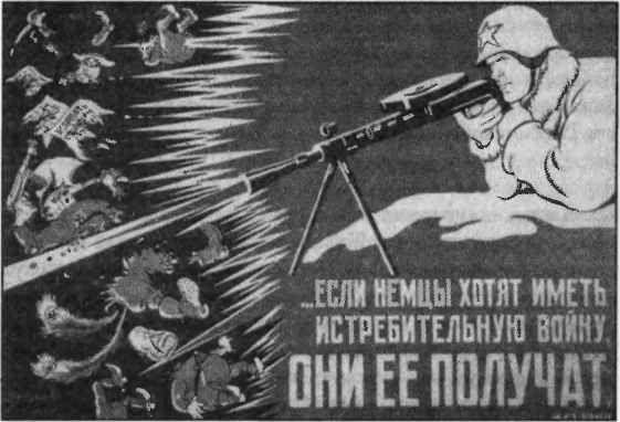На пути к Мировой войне