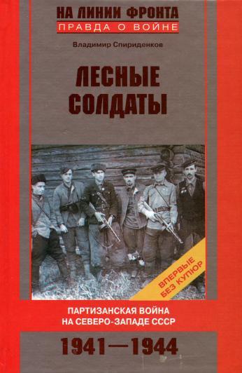Лесные солдаты. Партизанская война на Северо-Западе СССР. 1941-1944