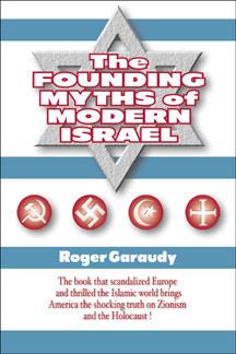 Основоположні міфи ізраїльської політики