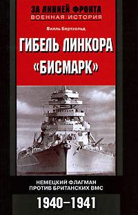 Гибель линкора «Бисмарк». Немецкий флагман против британских ВМС. 1940-1941