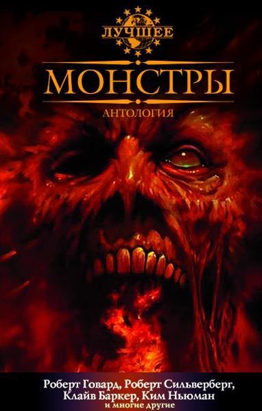 Монстры - антология