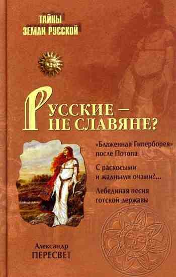 Происхождение Русского этноса