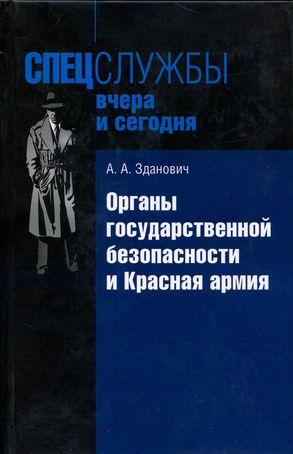 Органы государственной безопасности и Красная армия: Деятельность органов ВЧК - ОГПУ по обеспечению безопасности РККА (1921–1934)