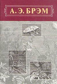 Жизнь животных, Том III, Пресмыкающиеся. Земноводные. Рыбы