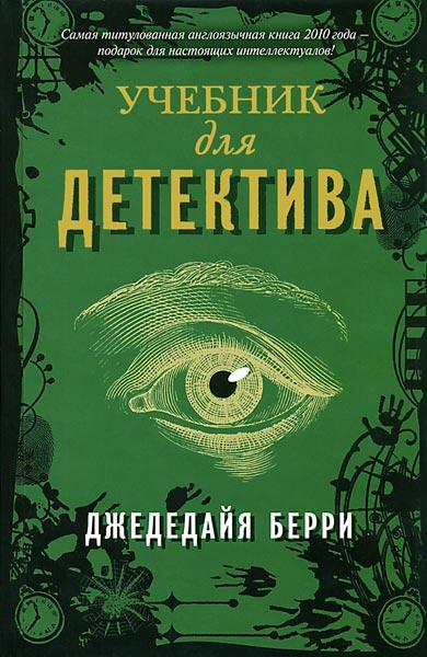 Учебник для детектива