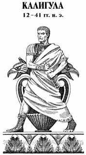 Гай Иудейский.Калигула