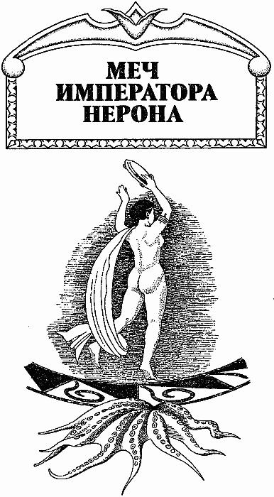 Меч императора Нерона