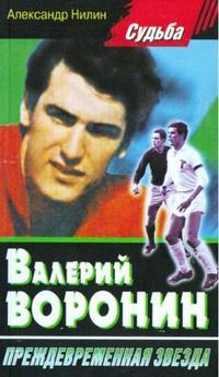 Валерий Воронин - преждевременная звезда
