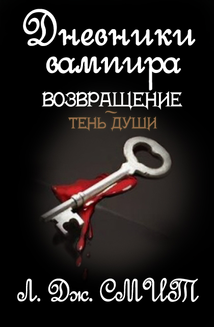 Дневники вампира. Возвращение: Тень души