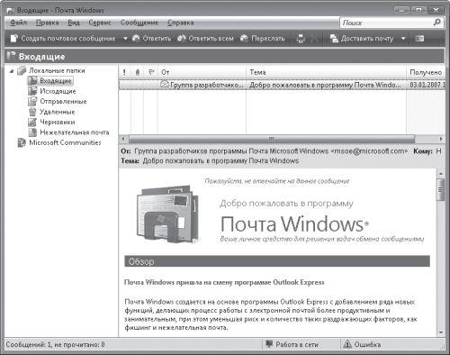 Как перейти на Windows Vista. Начали!