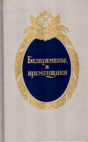 Безвременье и временщики. Воспоминания об 'эпохе дворцовых переворотов' (1720-е — 1760-е годы)