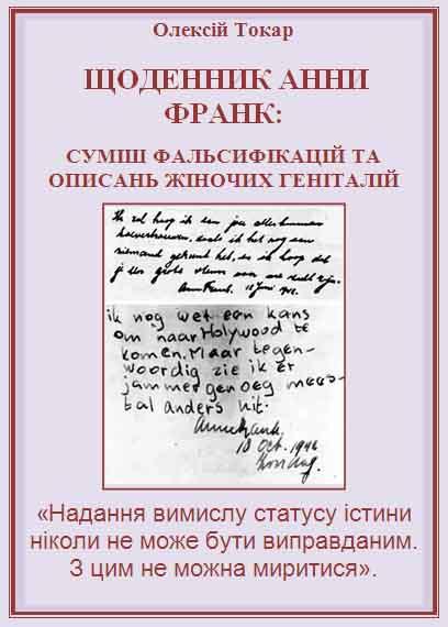 Щоденник Анни Франк: суміш фальсифікацій та описань жіночих геніталій