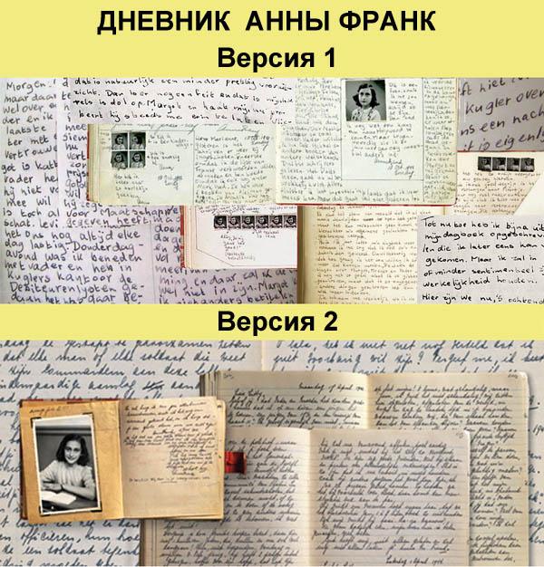 Дневник Анны Франк: смесь фальсификаций и описаний гениталий