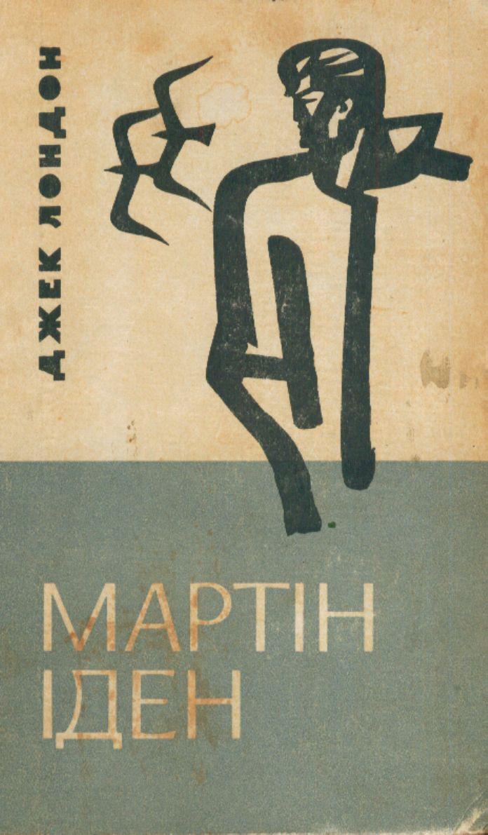 Мартін Іден