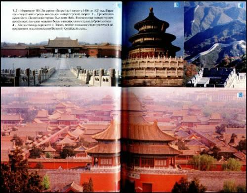 1421 - год, когда Китай открыл мир