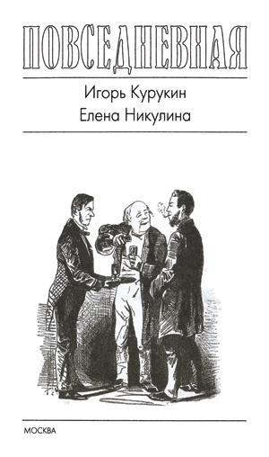 Повседневная жизнь русского кабака от Ивана Грозного до Бориса Ельцина