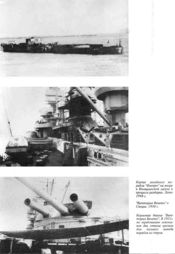Линейные корабли типа 'Витторио Венето'