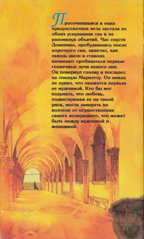 Венецианская маска. Книга 1