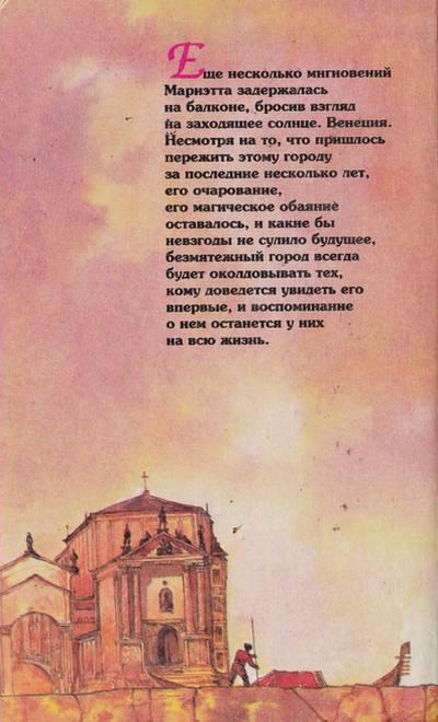 Венецианская маска. Книга 2
