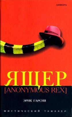 Ящер [Anonimus Rex]