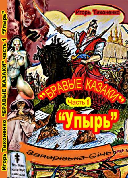 Бравые казаки. Часть I. 'Упырь'