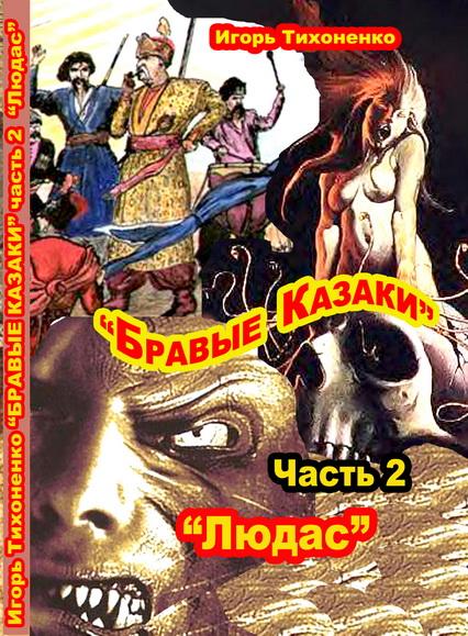 Бравые казаки. Часть II. 'Людас'