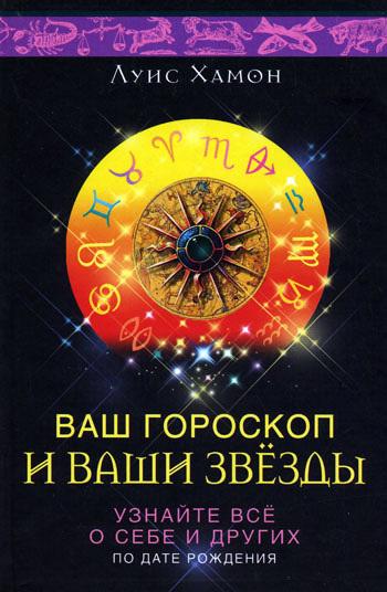 Ваш гороскоп и ваши звезды. Узнайте все о себе и других по дате рождения
