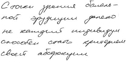 Практическая графология: как узнать характер по почерку