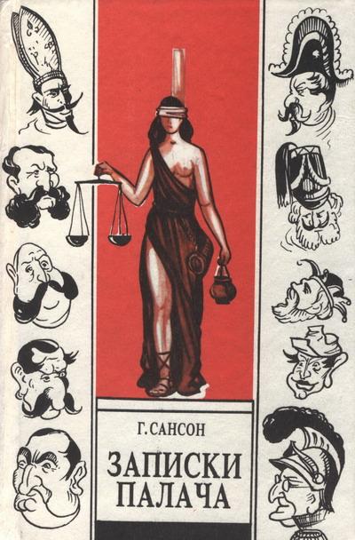 Записки палача, или Политические и исторические тайны Франции. Книга 1