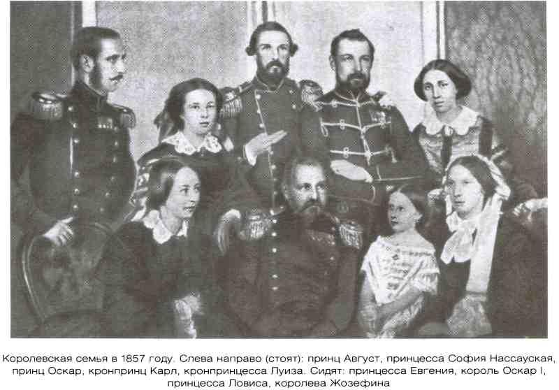 Династия Бернадотов: короли, принцы и прочие…