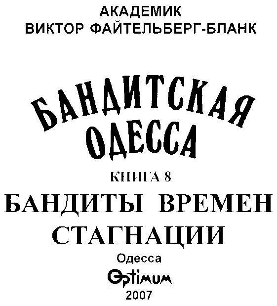 Бандитская Одесса. Бандиты времен стагнации