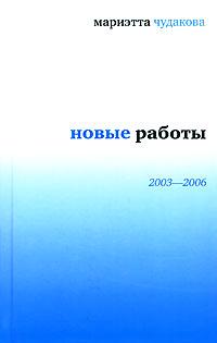 Новые работы 2003 -2006