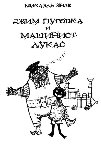 Джим Пуговка и машинист Лукас