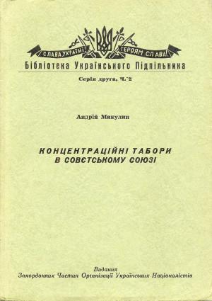 Концентраційні табори в Совєтському Союзі