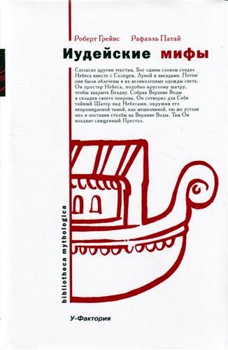 Иудейские мифы. Книга Бытия