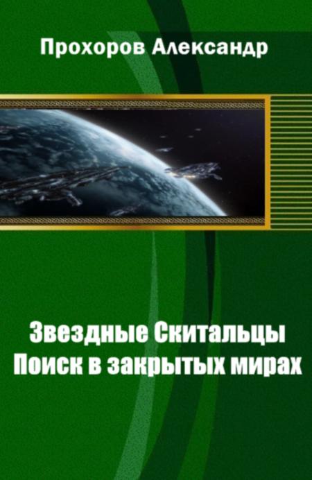 Звездные Скитальцы: Поиск в закрытых мирах