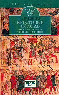 Крестовые походы. Миф и реальность священной войны