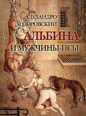 Альбина и мужчины-псы