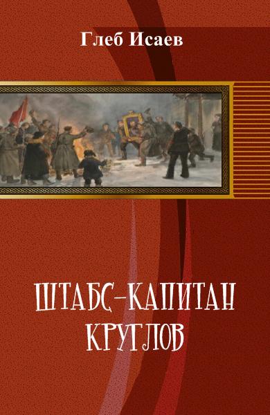 Штабс-капитан Круглов. Книга I