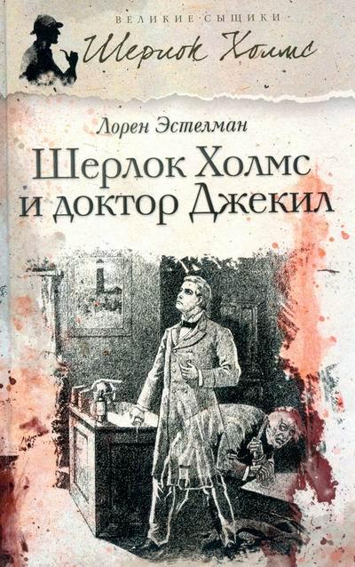 Шерлок Холмс и доктор Джекил