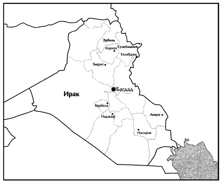 Майада. Дочь Ирака