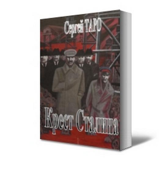 Крест Сталина