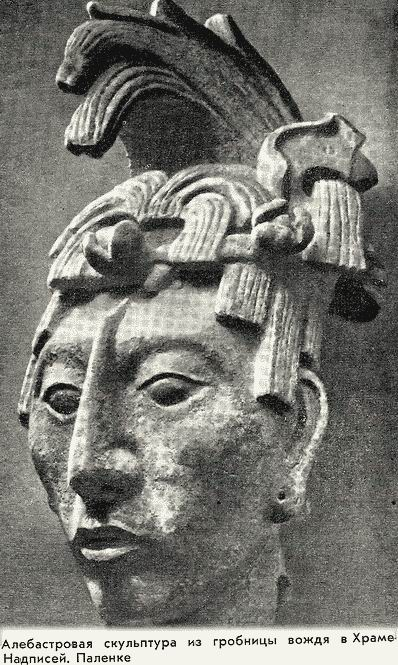 Майя. Загадка исчезнувшей цивилизации