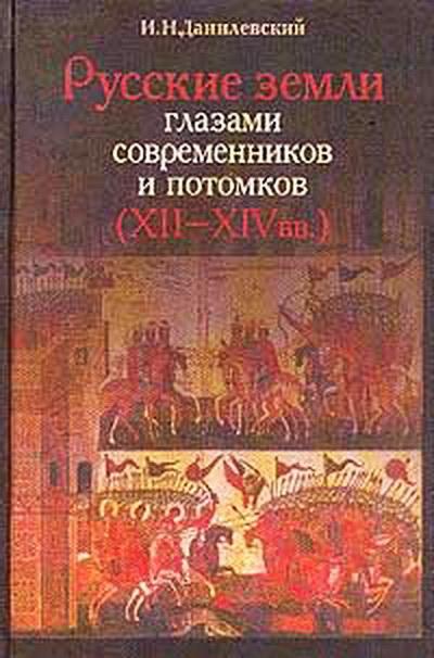 Русские земли глазами современников и потомков (XII-XIVвв.). Курс лекций