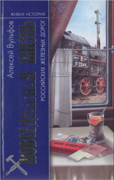 Повседневная жизнь российских железных дорог